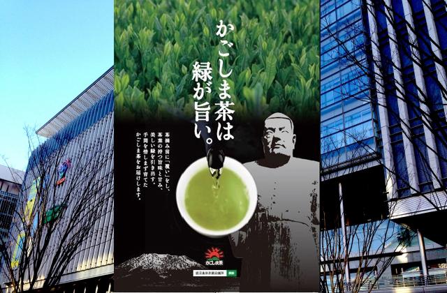 博多駅で「令和元年度 かごしま茶 新茶キャンペーン」開催