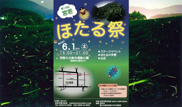 「第18回 宮若ほたる祭」西鞍の岡総合運動公園にて開催