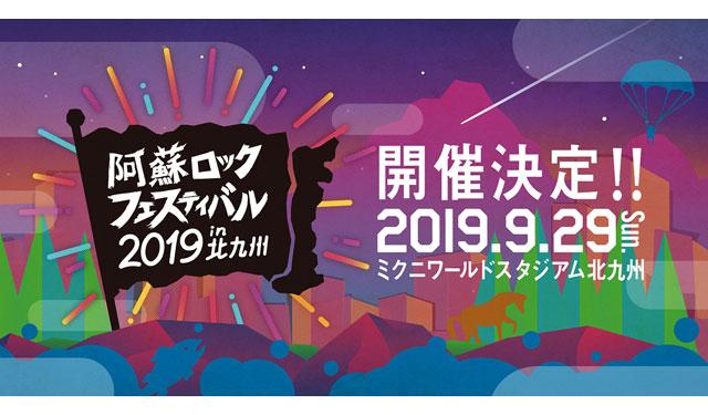 阿蘇ロックフェスティバル、今年は「北九州市」チケット先行受付開始