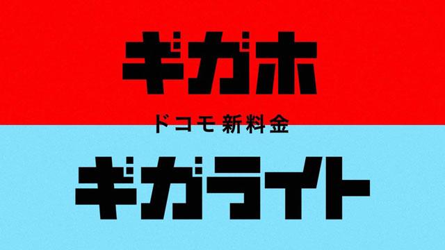ドコモの新料金プランTVCMに江口洋介さん、橋本環奈さんが登場