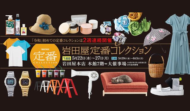 岩田屋の人気イベント「岩田屋定番コレクション」開催