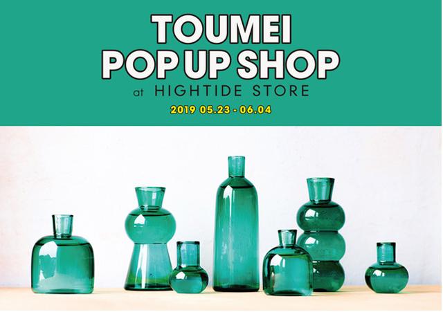 HIGHTIDE STOREで宗像市のガラスウェアブランド「TOUMEI」POP UP SHOP開催