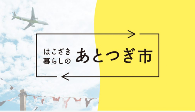 九州大学箱崎キャンパス跡地「はこざき暮らしの『あとつぎ市』」開催!