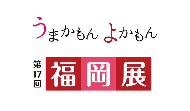開催地は東京。60店舗以上が登場『第17回 福岡展』開催