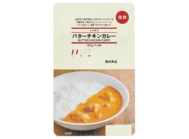 無印良品がバターチキンカレー10周年記念で「初代 レトルトバターチキンカレー」発売へ