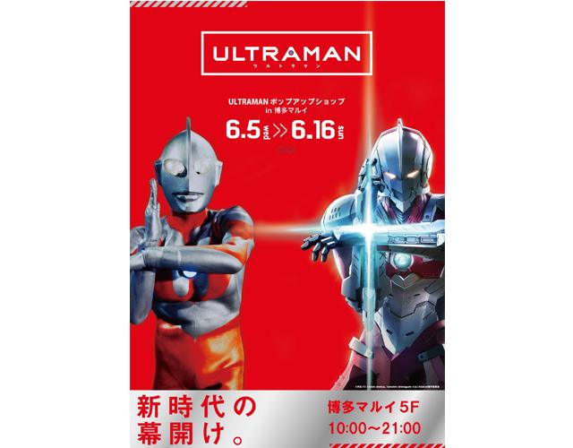「アニメULTRAMAN(ウルトラマン)ポップアップストア in 博多マルイ」期間限定オープン!
