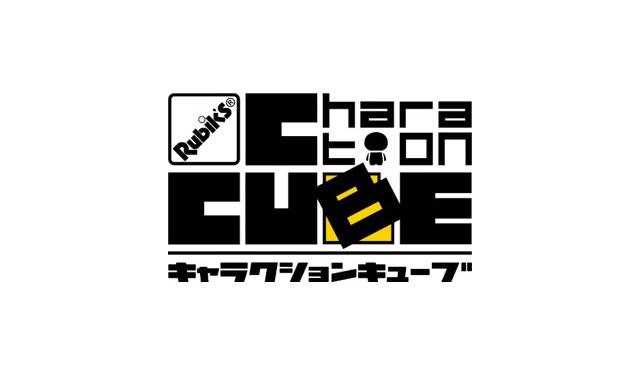 ルービックキューブとキャラクターを掛け合わせた立体パズルシリーズの第3弾発売へ
