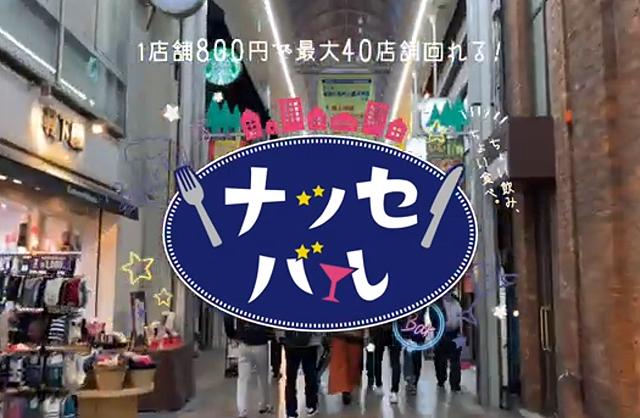 リストバンドをつけて小倉街中のお店をちょい飲み「ナッセバル」開催へ!
