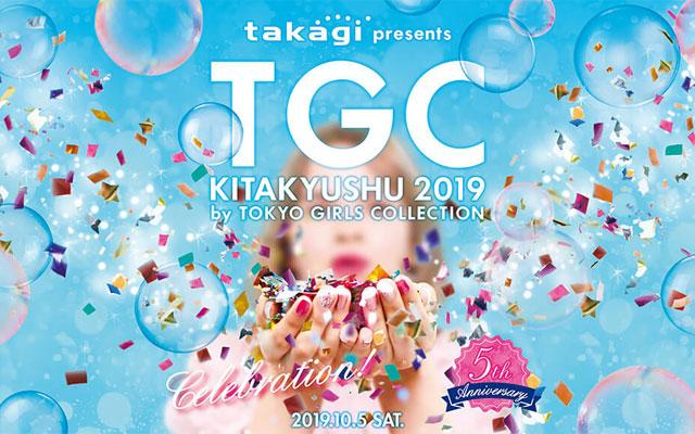 北九州で「東京ガールズコレクション」開催決定