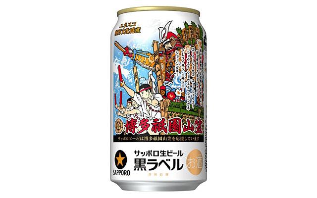 サッポロ生ビール黒ラベル「博多祇園山笠缶」発売へ