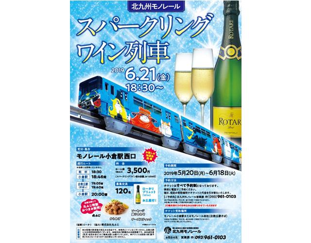 スパークリングワイン飲み放題!北九州モノレール「スパークリングワイン列車」運行!