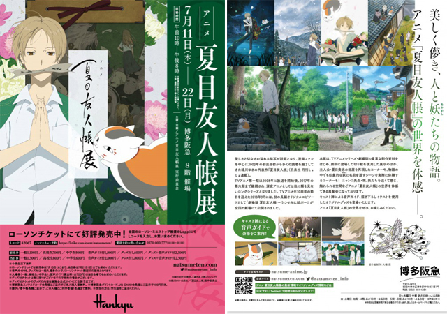 博多阪急で「アニメ 夏目友人帳展」開催へ