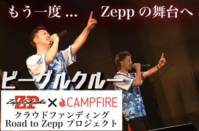 ビーグルクルー天下泰成 FINAL 〜Zepp Fukuoka 夏の陣〜