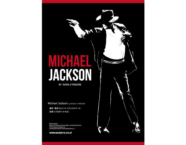 『マイケル・ジャクソン』オフィシャルアパレルブランドが博多マルイに再登場!