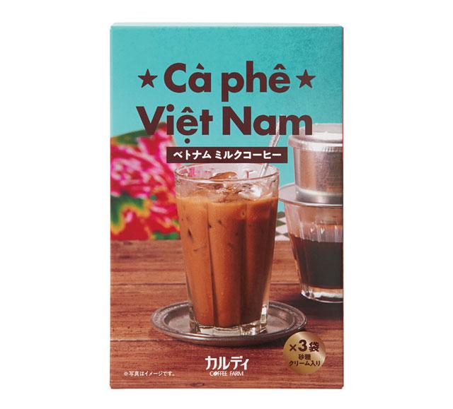 オリジナル ベトナムミルクコーヒー