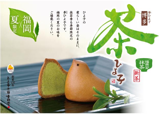新緑の風を運ぶ、香り豊かな抹茶餡 夏限定・福岡限定の「茶ひよ子」販売開始