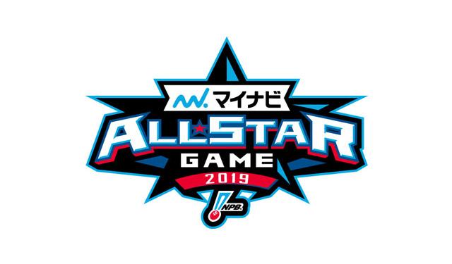 「マイナビオールスターゲーム2019」ファン投票結果発表!