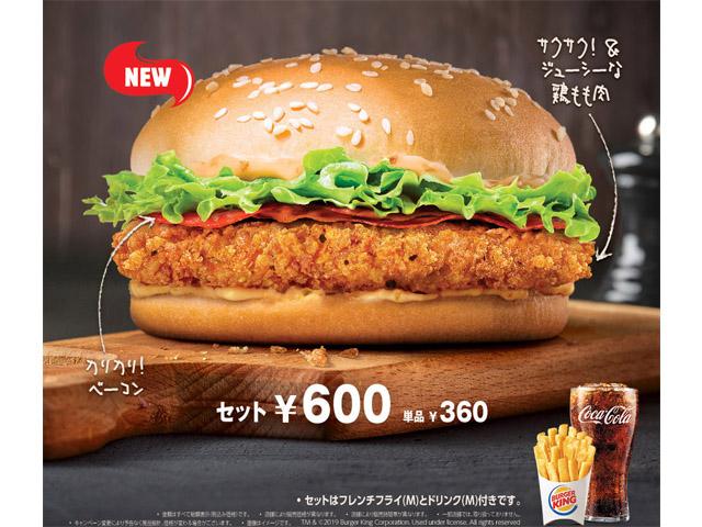 バーガーキング「クリスピーチキンバーガー」販売開始