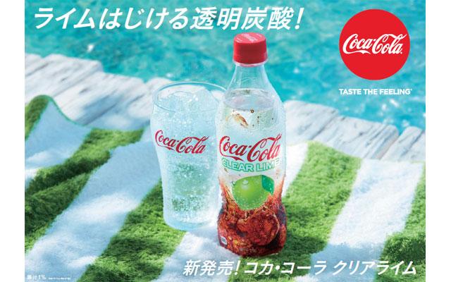 今年はライムフレーバー、透明炭酸飲料「コカ・コーラ クリアライム」発売へ
