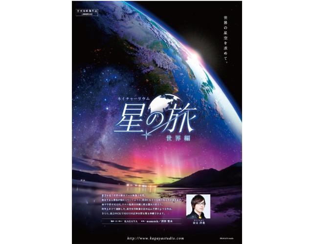 星空を追う世界の旅をドーム映像で再現!福岡市科学館「星の旅 -世界編-」