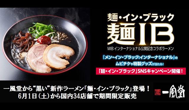 一風堂×メン・イン・ブラック『麺・イン・ブラック』期間限定発売