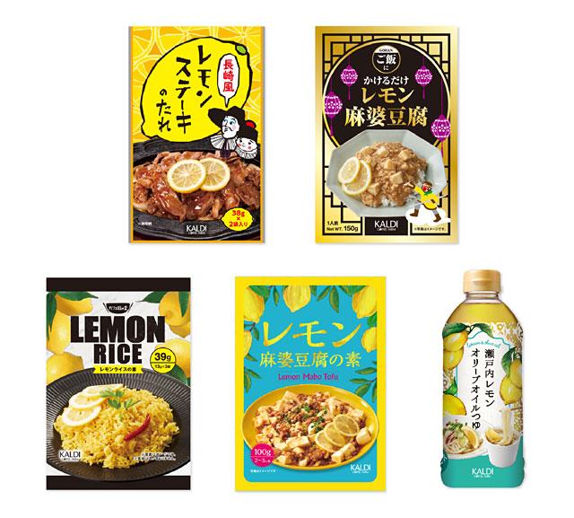 カルディから「試してみたくなるレモンの調味料」など新発売