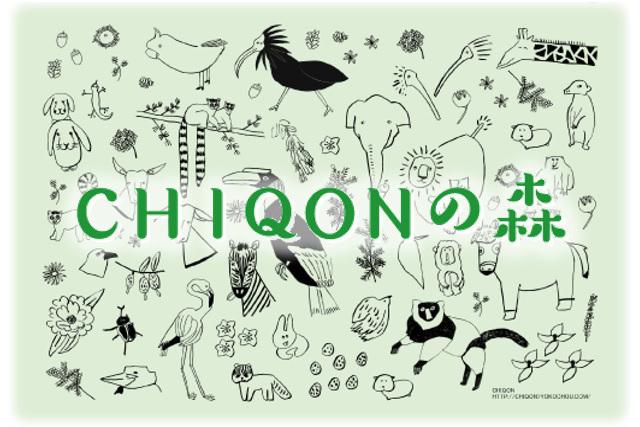 到津の森公園 企画展『CHIQON(ちきゅうおん)の森』開催中