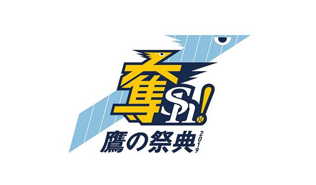 鷹の祭典2019 in 東京ドーム 始球式は「吉岡 里帆」さんに決定