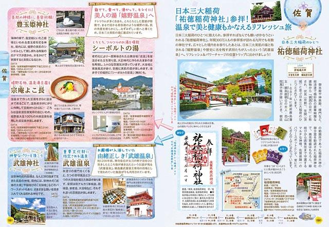 地球の歩き方『御朱印でめぐる神社シリーズ』から九州版登場