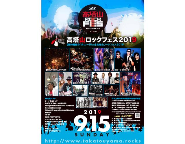 高塔山野外音楽堂 で『高塔山ロックフェス2019』開催へ