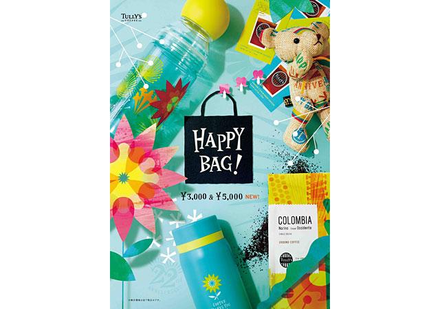 タリーズから創業日を記念した数量限定バッグ『22nd Anniversary Happy Bag』発売へ