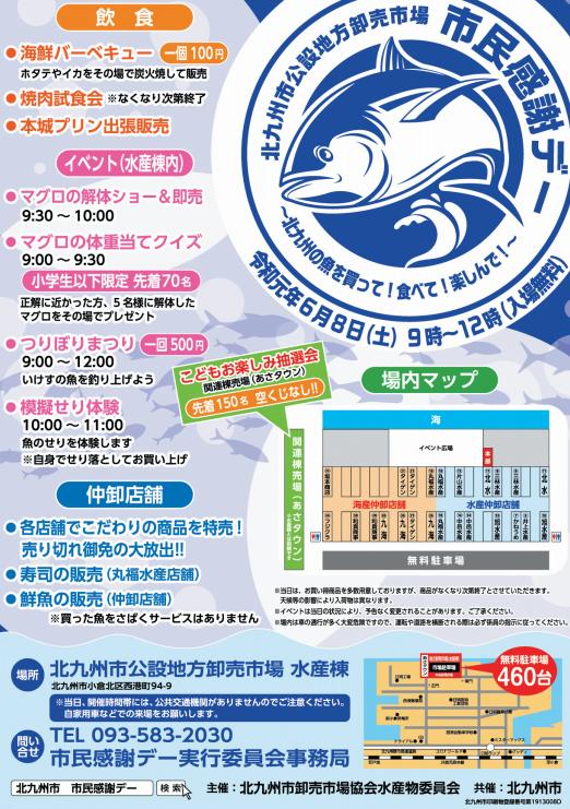 北九州市公設地方卸売市場『市民感謝デー』~北九州の魚を買って!食べて!楽しんで!~