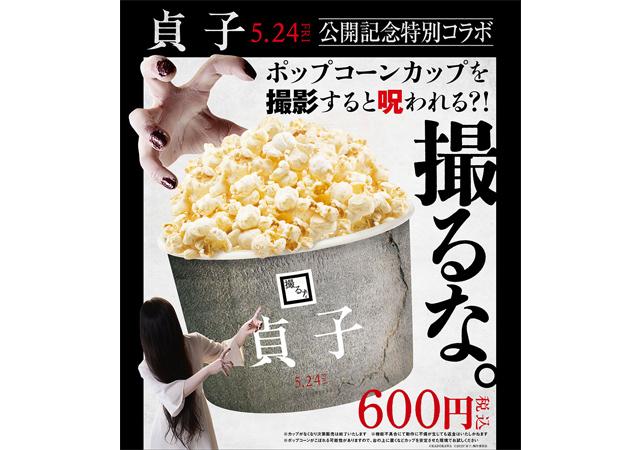 映画『貞子』公開記念特別コラボ「ポップコーン」発売中!