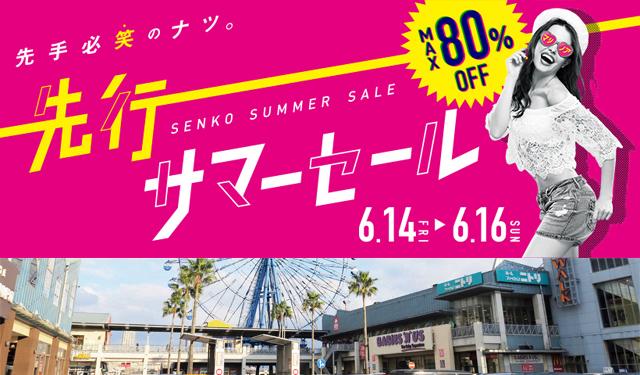 MAX80%OFF!マリノアシティ「先行サマーセール」6月14日~16日開催