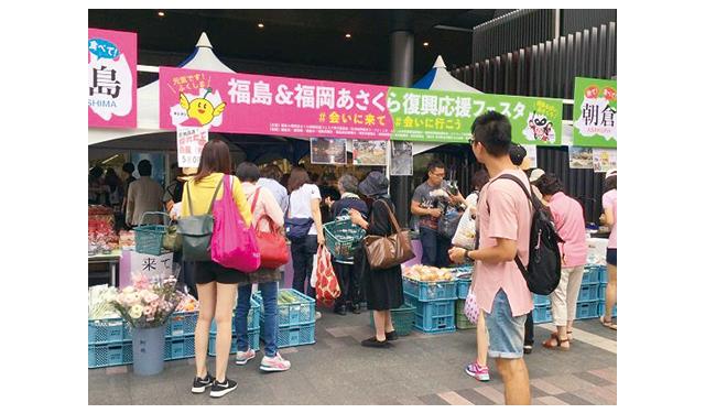 「福島&福岡あさくら復興応援フェスタ2019」開催