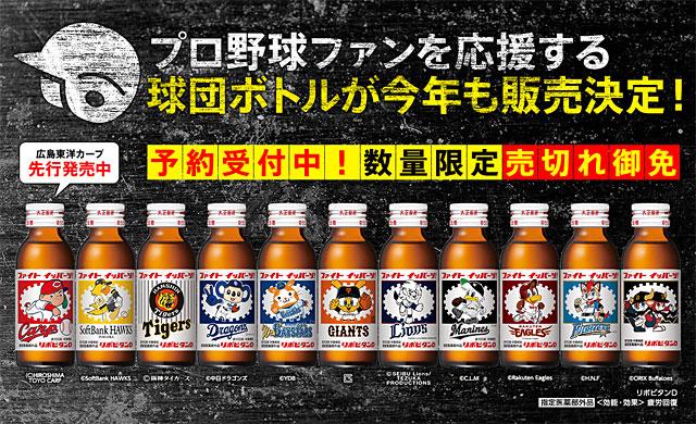 『リポビタンD プロ野球 球団ボトル』数量限定発売へ