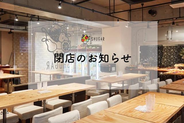 「SHUGAR MARKET(シュガーマーケット)福岡天神店」6月30日閉店
