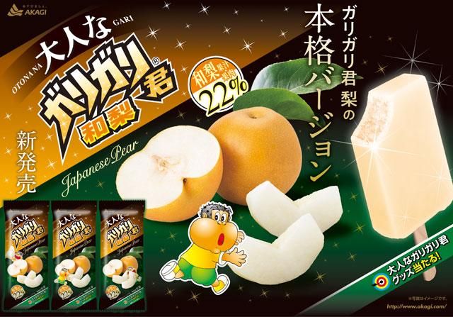 赤城乳業から『大人なガリガリ君和梨』全国発売