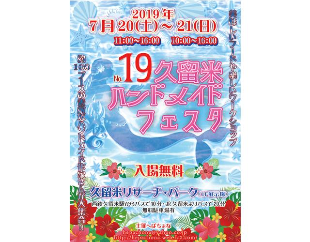 「久留米ハンドメイドフェスタ19」7月20日~21日開催