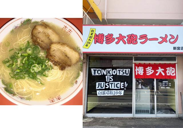 創業昭和39年「博多大砲ラーメン 新宮店」オープン