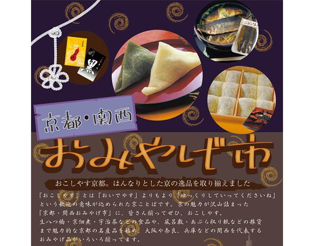 リバーウォーク北九州「京都・関西 おみやげ市」開催へ