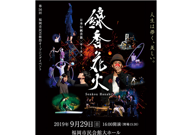 今年も九州発の現代サーカス作品で芸術祭が開幕!日本伝統芸能×サーカス「線香花火」