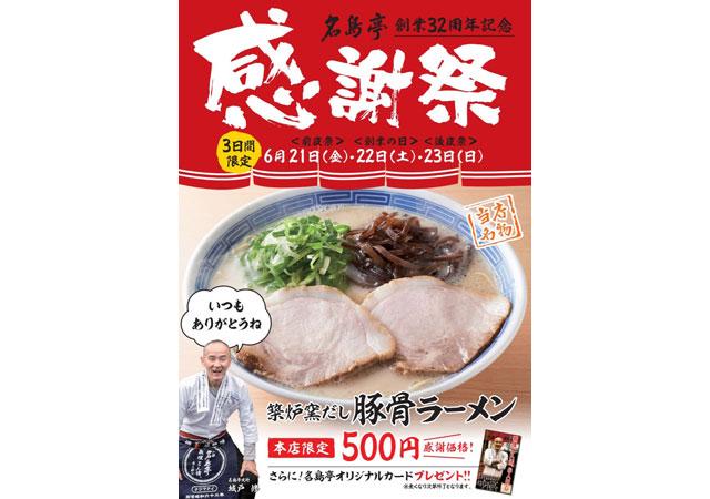 名島亭本店が創業32年「築炉釜だし豚骨ラーメン」を500円で提供へ