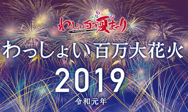 「第一回わっしょい百万大花火」チケット発売開始!