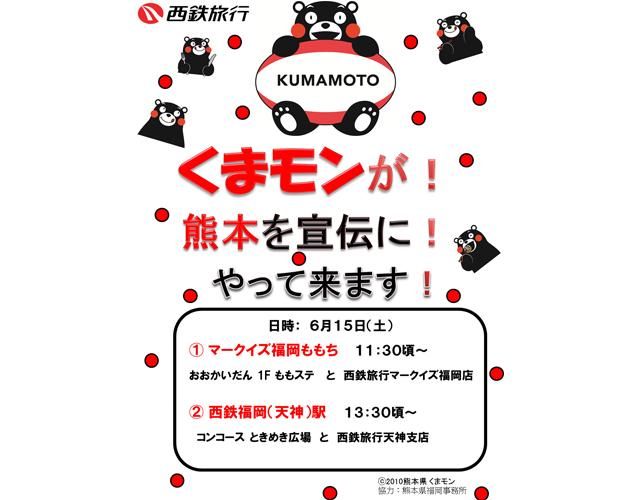 熊本に遊びに来てほしいモン!「くまモン」が福岡で熊本観光をPR!