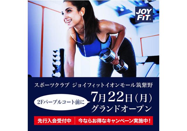 筑紫野にスポーツクラブ「ジョイフィット」オープン