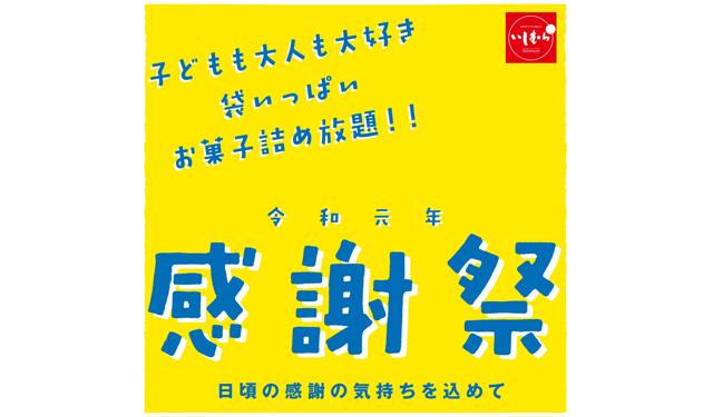 石村萬盛堂が「令和元年 感謝祭」6月の毎週末に実施