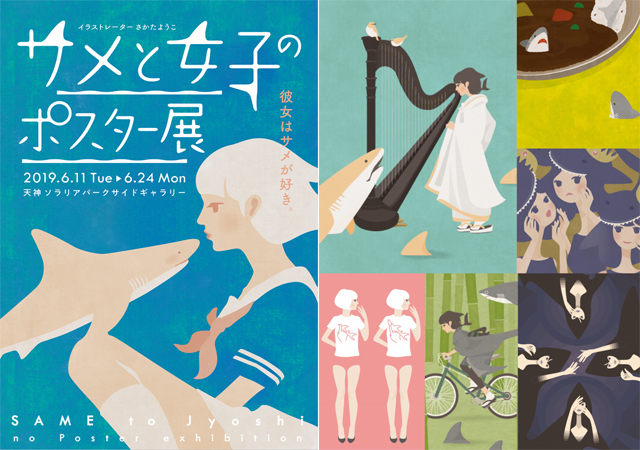 福岡天神駅 パークサイドギャラリー「サメと女子のポスター展」