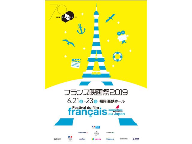 福岡のフランス映画ファンに送る感動の3日間「フランス映画祭2019」