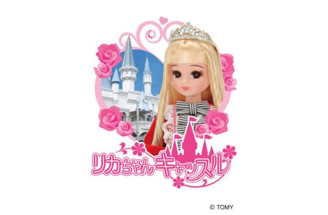 「リカちゃん」のテーマパーク「リカちゃんキャッスル」が福岡にやってくる!